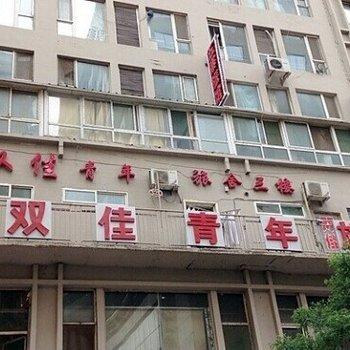 太原双佳青年旅舍图片1