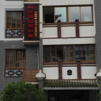 神农架香溪源度假公寓图片3