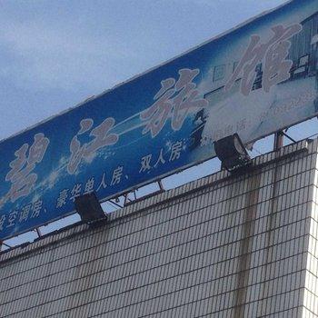 绍兴碧江旅馆
