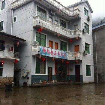 三清山坪溪农家乐图片5