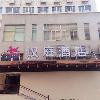 汉庭酒店(宁德汽车北站店)(原南环商业街)