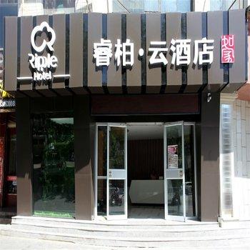 如家睿柏·云酒店(张掖汽车西站店)