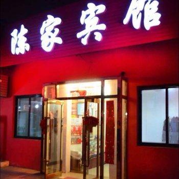 本溪陈家宾馆