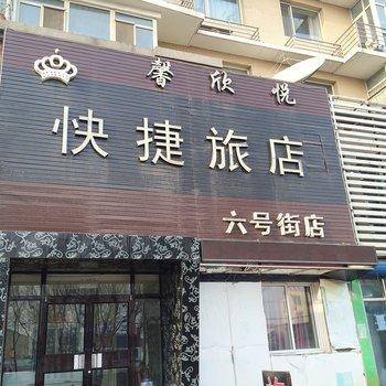 沈阳馨欣悦快捷旅店