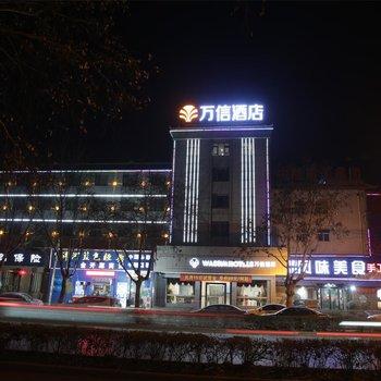 万信酒店(新乡店)