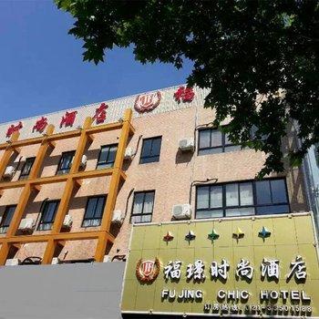 上海福璟时尚商务酒店