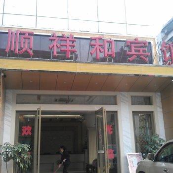 深圳顺祥和宾馆
