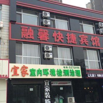 唐山融馨快捷宾馆