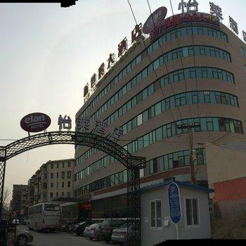 怡莱酒店(北京木樨园店)