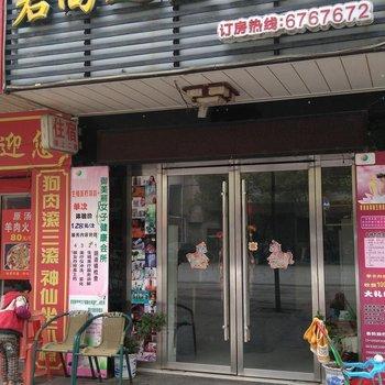 衡阳县君尚之友商务公寓图片8