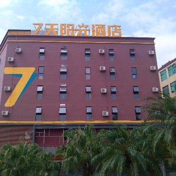 7天阳光酒店(深圳公明客运站店)