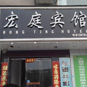 景德镇浮梁县宏庭宾馆