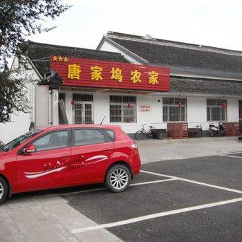 苏州树山唐家坞农家乐图片10