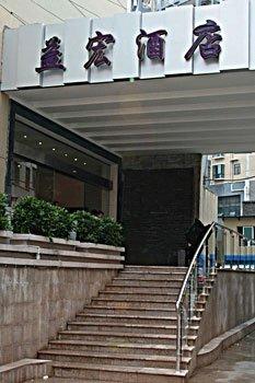 贵阳益宏商务酒店