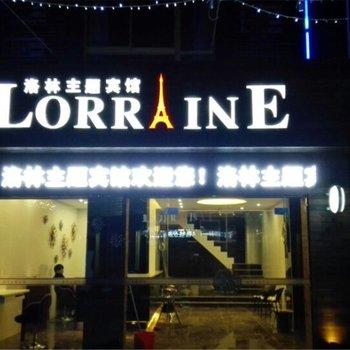 寿县洛林主题宾馆图片10