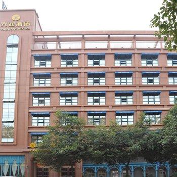 广元天润酒店