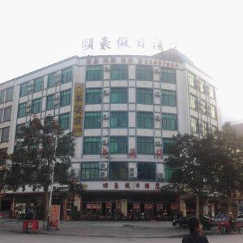 儋州顺豪假日酒店