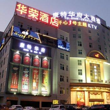 酷6酒店(泉州东湖店)(原泉州华荣酒店)