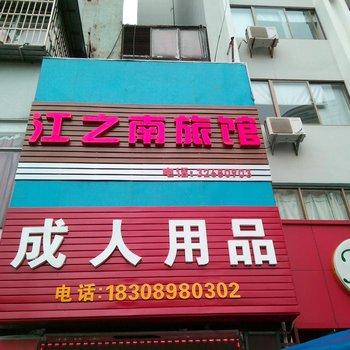 海口江之南旅馆