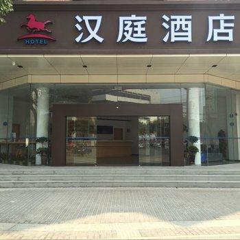 (新品)汉庭酒店(嘉兴月河老街店)