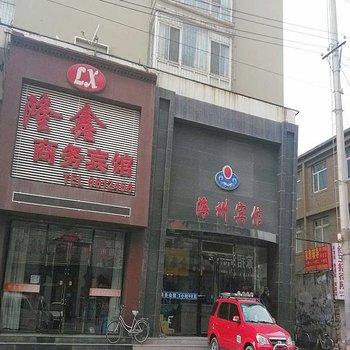 盘锦隆鑫商务宾馆