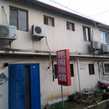 南戴河乐驿淘家庭旅馆图片10