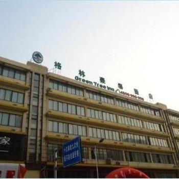 格林豪泰(苏州吴江永康路步行街快捷酒店)
