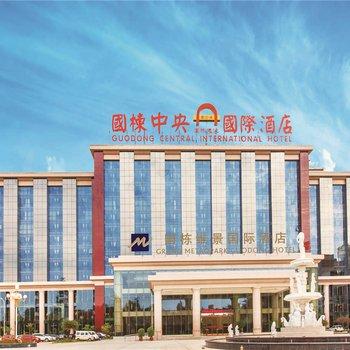 成都禧悦酒店(原国栋中央国际酒店)