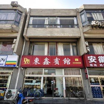 唐山东鑫宾馆