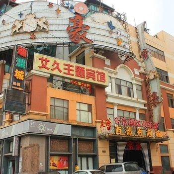 上海艾久主题酒店图片23