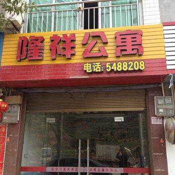寿宁隆祥公寓图片4