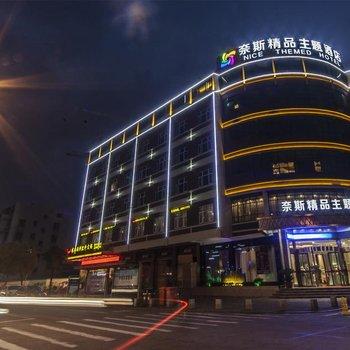 台州奈斯精品主题酒店图片4