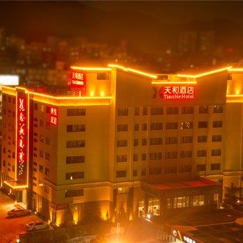 深圳天和酒店(机场T3航站楼店)