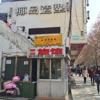 贵阳紫薇旅馆