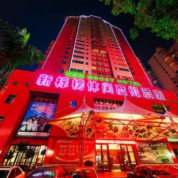 海口新标榜休闲度假酒店