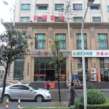 上海黎明客栈图片20