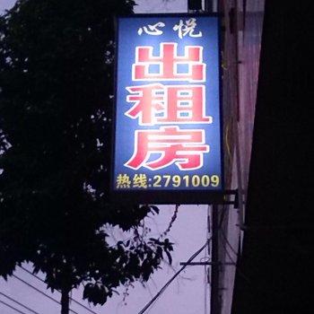 龙岩心悦公寓图片16