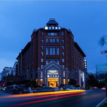 全季酒店(贵阳小河香江路店)
