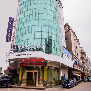 索特来文艺酒店(石基文化广场)