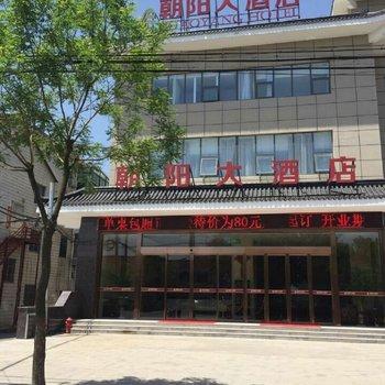 东台市朝阳大酒店