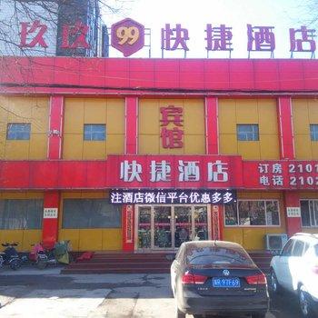 沧州玖玖快捷酒店(浮阳大道店)