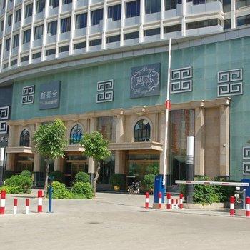 南宁王子酒店