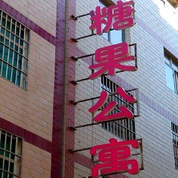 昆明糖果公寓五华店图片18