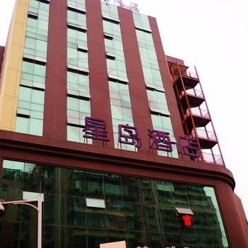 星岛酒店式公寓(贵阳中大国际广场店)