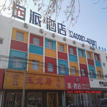 派酒店(沧州新华西路店)(七天连锁)