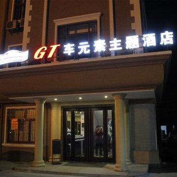 宁波GT车元素主题酒店