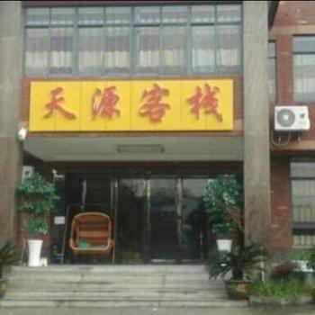 溧阳天源客栈图片8