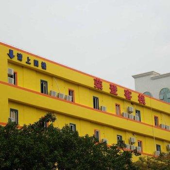 深圳荣登客栈图片7