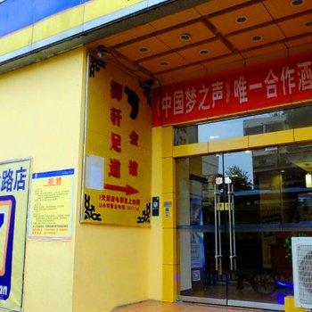 7天连锁酒店(贵阳瑞金北路店)