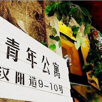 武汉汉阳造国际青年旅舍图片1